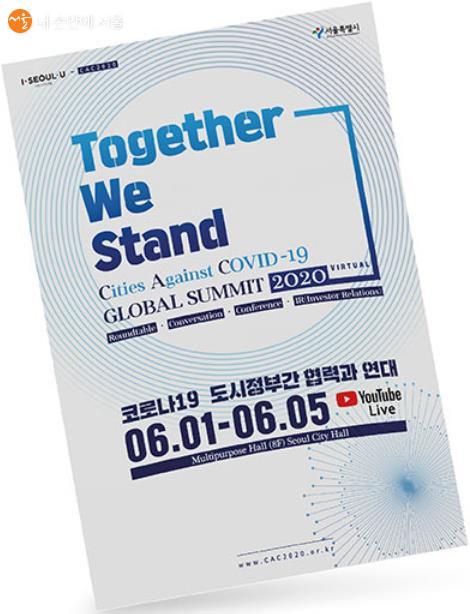 'CAC글로벌 서밋 2020'이 서울에서 6월 1일~5일까지 열린다.