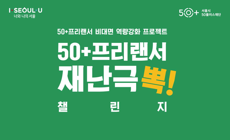 서울시50플러스재단에서 진행하는 50+프리랜서 비대면 역량강화 프로젝트 포스터