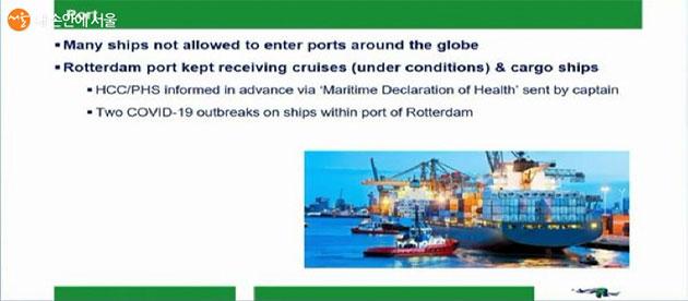로테르담 항구의 방역성공 사례를 공유했다.
