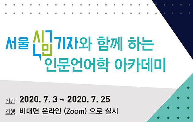 서울시는 서울시민기자를 대상으로 온라인 글쓰기 교육을 진행한다