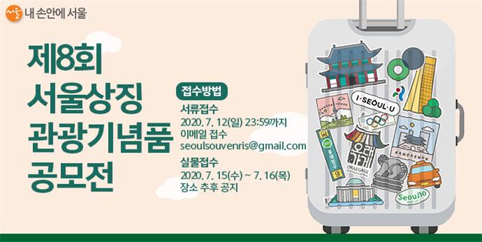 서울상징 관광기념품 공모전(~7.12)