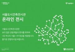 서울도시건축전시관에서 시민들을 위해 VR영상 전시를 제공하고 있다.