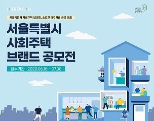 서울시 사회주텍 브랜드 공모전