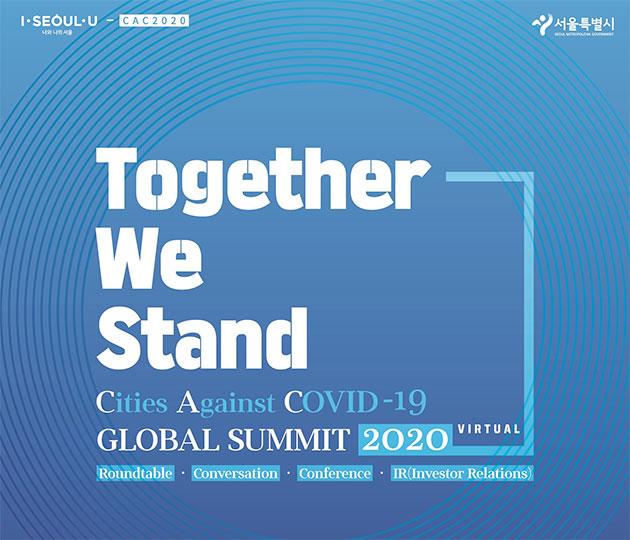 글로벌 서밋 2020이 6월 1~5일 간 열린다
