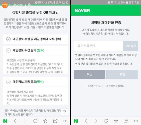 네이버 'QR체크인 바로가기'에서 정보 동의, 휴대폰 입력으로 QR코드를 받는다.