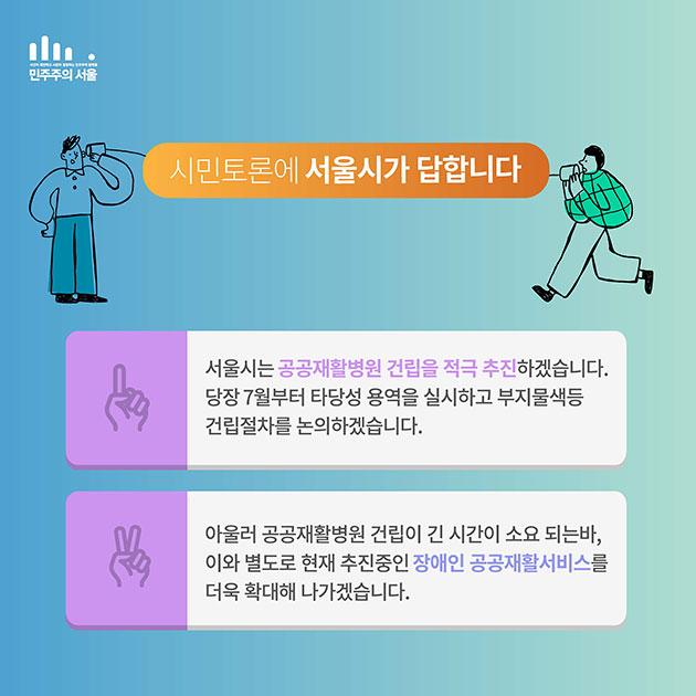 서울시는 시민이 제안한 '장애인 공공재활병원 건립'과 관련, 추진 계획을 밝혔다.