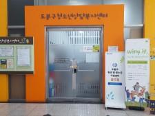 꿈드림센터 (도봉)