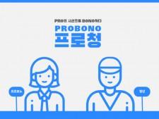 '프로의 시선으로 보노하다'라는 의미의 프로청은 현직자들과 취준생과의 만남을 주선하는 프로그램이다