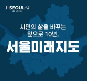 서울미래지도