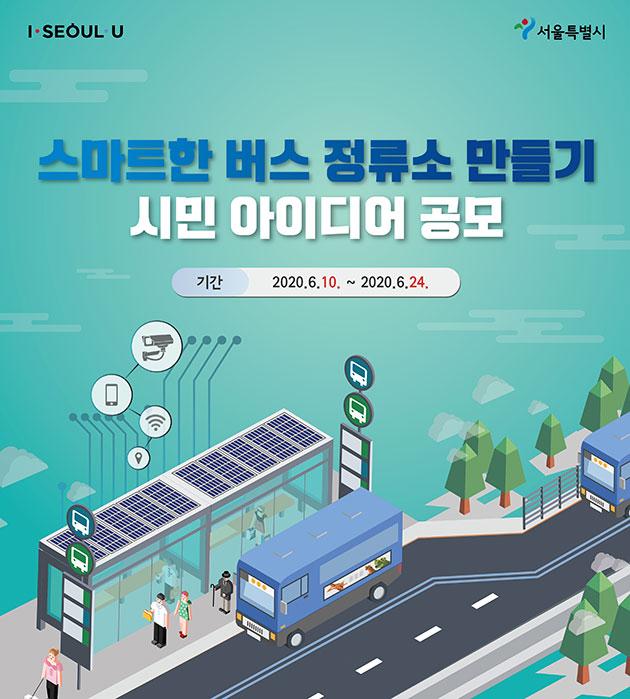 스마트한 버스정류소 만들기 시민 아이디어 공모전