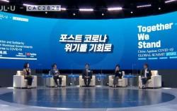 온라인 국제회의 CAC2020을 정리하며, 포스트 코로나 시대 서울시가 나아갈 방향을 제시한 '글로벌 서밋 종합대담'이 열렸다.
