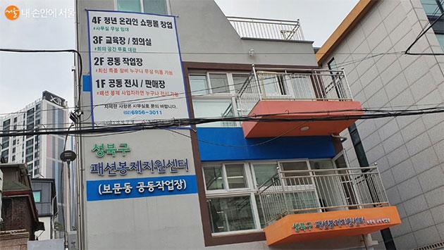 패션봉제 소공인의 지원 육성을 위해 운영 중인 '패션봉제지원센터'