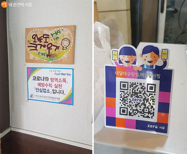코로나19 안심업소 안내 표지와 제로페이 QR코드 마크 등 식당 내부 사진