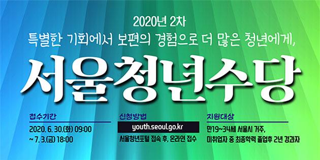 서울시가 2020년 2차 서울청년수당 참여자를 6월 30일부터 7월 3일까지 모집한다.