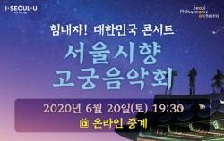 서울시가 국민‧의료진을 응원하는 '힘내자! 대한민국 콘서트'를 시작한다. 첫 공연은 '서울시향 고궁음악회'
