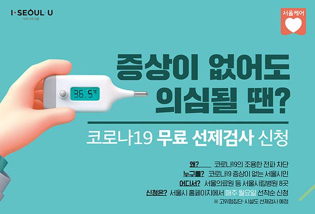서울시가 지역 감염 확산을 사전에 차단하기 위해 무료 선제검사를 실시한다