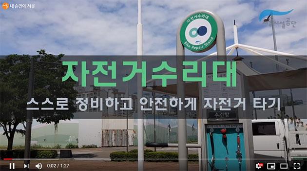 서울시설관리공단 유튜브에서 셀프 수리 방법이 제공됐다.