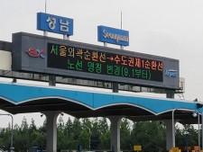 서울외곽순환선 성남톨게이트에서 VMS(정보표지판)를 활용한 홍보문구가 표출되고 있다.
