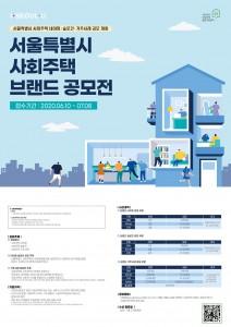 서울시 사회주택 브랜드 공모전