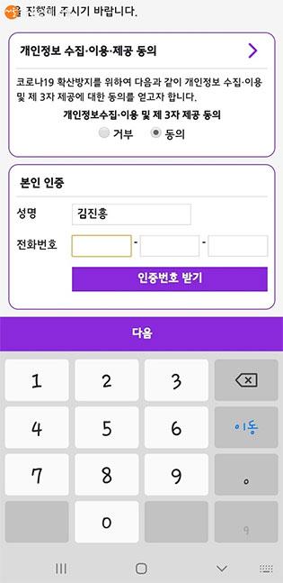 카메라 앱으로 QR 코드를 비추면 다음과 같은 화면이 나온다.
