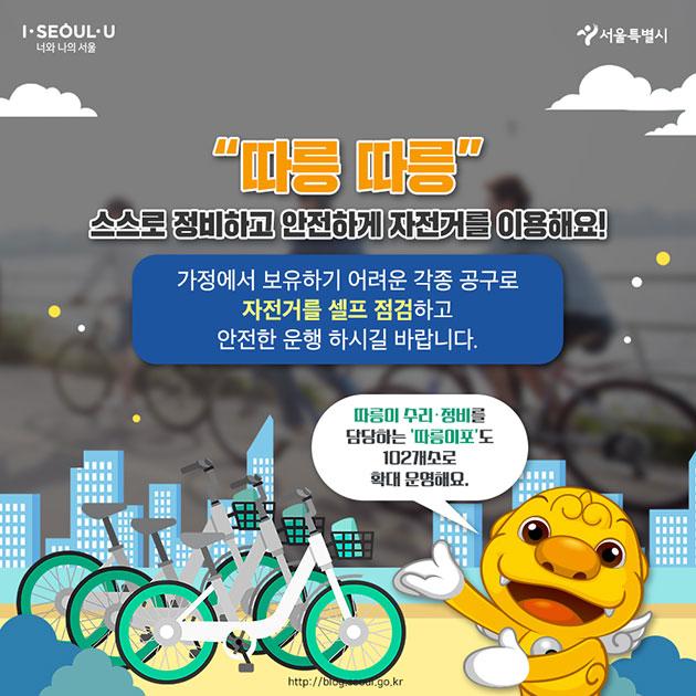 """#""""따릉 따릉"""" 스스로 정비하고 안전하게 자전거를 이용해요! 가정에서 보유하기 어려운 각종 공구로 자전거를 셀프 점검하고 안전한 운행 하시길 바랍니다.  따릉이 수리·정비를 담당하는 '따릉이포'도 102개소로 확대 운영해요."""