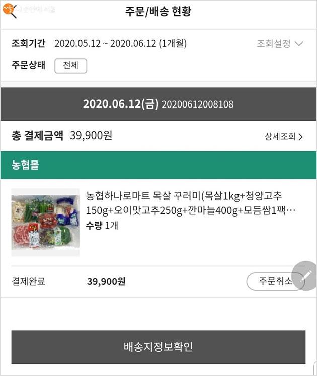 구매한 품목의 주문배송현황 페이지