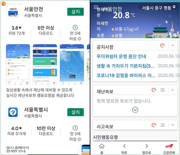 무더위, 코로나19 등 안전에 관한 모든 정보에 접근할 수 있는 '서울안전' 앱과, 앱을 열 때 나타나는 첫 화면(우)