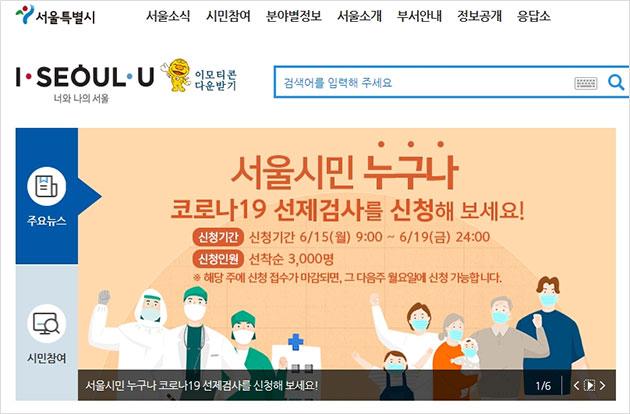 서울시 홈페이지 메인화면 주요뉴스 이미지 배너를 누르면 신청 페이지로 연결된다 신청 페이지 바로가기 ☞ 이미지 클릭