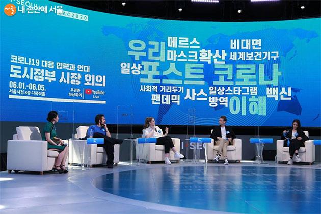 글로벌 서밋 2020 첫 날