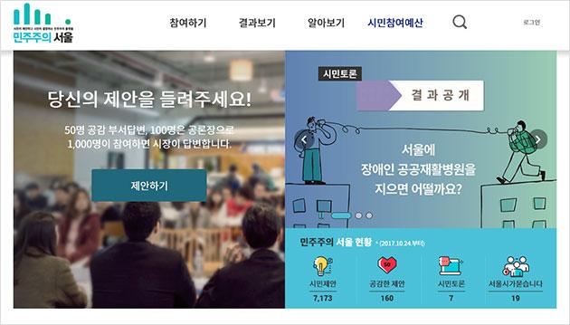 시민참여 플랫폼 '민주주의 서울'(democracy.seoul.go.kr)