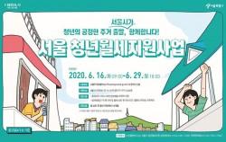서울시는 '서울 청년월세지원사업'을 통해 청년들의 주거안정을 지원한다.