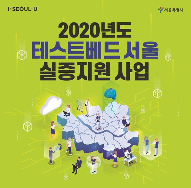 2020년도 '테스트베드 서울' 실증지원 사업 모집 포스터