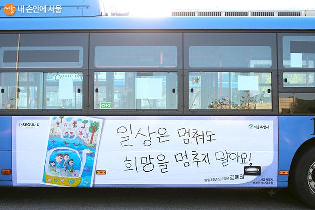 지난 5월 진행한 희망버스 1차 캠페인 광고 부착 사진