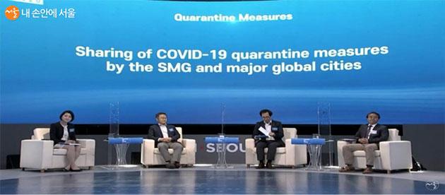 CAC 글로벌 서밋 3일차인 3일 방역분야 토론이 진행됐다.
