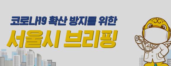 코로나19 확산 방지를 위한 서울시 브리핑 유튜브 영상