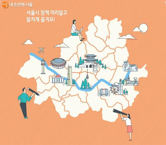 서울시는 '2020 하반기 달라지는 서울생활'을 발표했다