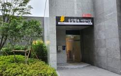 서울시사회서비스원이 7월1일 구립 응암행복어린이집을 개소한다