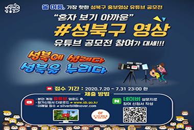 혼자 보기 아까운 #성북구 영상 유튜브 공모전
