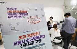 서울시가 16일부터 도시제조업 긴급자금 2차 접수를 시작한다