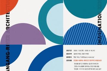 서울특별시 공고 제 2020-2240호 2020 제7회 한강건축상상전 나의 한강사용법(My Hangang River Manual) 한강은 지리적으로 서울의 중심에 있으며 시민들에게 하나의 상징적인 랜드마크 이자 휴식공간, 나들이 장소 등 여러 중요한 의미를 차지하고 있고, 서울시에서는 2014년부터 한강에 관한 다양한 아이디어를 얻고자 한강건축상상전을 매년 시행해 왔습니다. 올해는 그간 한강건축상상전의 아이디어를 시민들과 공유하여 더욱 재미있는 상상과 아이디어가 촉발되고 자유롭게 표현되어 함께 공감되기를 기대합니다. 이를 통해 실현가능한 아이디어들을 발굴하고 발전시켜, 시민과 함께 시민들이 바라는 한강을 만들어 가고자 합니다. 시민 여러분들의 많은 참여 바랍니다. 2020년 7월 30일 서울특별시장 1. 공 모 명: 나의 한강사용법(My Hangang River Manual) 2. 공모기간: 2020. 7. 30.(목) ~ 9. 16.(수) 3. 공모내용: 한강을 사용하는 재미있고 창의적인 방법(상상) ① 한강을 즐기고 이용하는 참신한 아이디어(수변공간 활용, 도시경관, 다양한 활동 등) ② '한강에 ○○○이 생긴다면'에 대한 상상(공간, 건축, 가로시설, 프로그램 등) ③ 코로나19 상황에 대처하는 한강 이용 방법 ④ 그 외 한강을 키워드로 한 재미있고 창의적인 상상 ※ 홈페이지를 통해 그간 한강건축상상전(`14년~19년) 아카이브 등 참조 4. 공간범위: 한강 주변 수변공간, 건축물 등 ※ 별첨 공모제안 공간범위를 참고하여, 그 외 한강과 인접한 대상지 등 자유롭게 제안 가능 5. 응모자격: 누구나 참여가능(일반인 부문/ 전문가 부문) 구분 일반인 부문 전문가 부문 참여대상 일반시민 누구나 전문가(대학생 포함)(건축/ 조경/ 토목/ 디자인 분야 등) 참여방식 다양한 관점에서 아이디어 구성에 초점(자유로운 V-log, 다큐, 그래픽, 드로잉 등 건축적 해석 미포함 가능) 전문가적 창의성 및 실현가능성 반영(3D 모델링, 공간․시설 디자인 등 건축적 해석을 포함한 영상) 참여인원 개인 또는 1개팀 3명 이내로 구성 가능 6. 응모방법: '영상' 또는 '드로잉(일반인 부문에 한함)' 형식으로 이메일 제출 7. 공모일정(안) - 공모기간: 2020. 7. 30.(목) ~ 9. 16.(수) 23:59 접수 마감 - 결과발표: 2020. 9. 25.(금) 예정 ▸ 심사결과 및 당선작은 공모 홈페이지 공개 및 개별 통보 예정 - 시 상 식: 2020. 10월 중 예정(당선자에게 별도 통보) 8. 제출물 및 제출방법 구 분 내 용 참가 신청서 한강건축상상전 홈페이지 내 '공모전 신청서' 다운로드 제출물 영상 (공통) 파일형식 AVI / WMV / MP4 권장 파일용량 500MB 이내 해 상 도 화면비율 16:9 (1920픽셀x1080픽셀 이상, FHD) 러닝타임 1분 이상 3분 이내 드로잉(일반인 부문) A3용지 사이즈(420㎜×297㎜) 1~3장 ※ 제출형식: jpg, png 등 이미지 파일 / 용량 100MB 이내 ※ 제출방법: 공모기간 내 이메일 접수 ※ 접 수 처: 한강건축상상전 홈페이지(http://hangangriver.kr) 접속 후 '참가 신청서' 다운로드 → '제출물'과 함께 이메일 접수(office@hangangriver.kr) ※ 문 의 처: 한강건축상상전 운영사무국 02-322-5670 9. 시상내역: 총 22작품/ 시상금 860만원 구 분 당선작 및 시상금 표창훈격 일반인 부문 전문가 부문 계 16개 팀(480만원) 6개 팀(380만원) 서울특별시장 대 상 1개 팀(200만원, 상패/상장) 1개 팀(200만원, 상패/상장) 최우수상 1개 팀(100만원, 상패/상장) 1개 팀(100만원, 상패/상장) 우 수 상 2개 팀( 30만원, 상패/상장) 2개 팀( 30만원, 상패/상장) 장 려 상 2개 팀( 10만원, 상장) 2개 팀( 10만원, 상장) 한강상상 (만18세 미만) 10개 팀( 10만원, 상장) - ※ 출품작 수 및 내용에 따라 시상내역이 달라질 수 있습니다. ※ 제세공과금은 당첨자 부담입니다. 1
