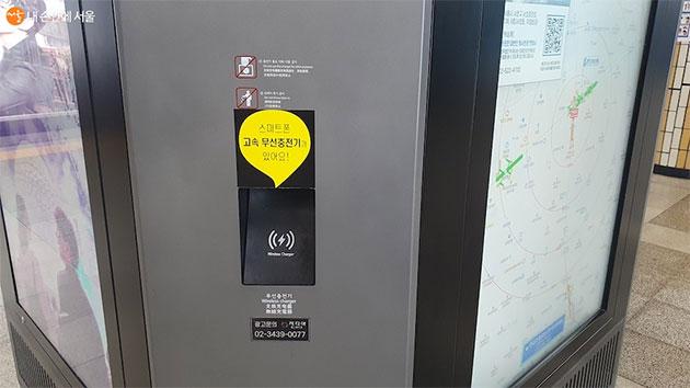 디지털 안내도는 터치식 스크린을 통해 다양한 정보를 제공하며 무선충전 기능도 탑재했다
