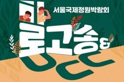 2020 서울국제정원박람회 로고송&UCC 시민공모전 공고기간 2020.7.6-8.14 접수기간 2020.8.12-8.14