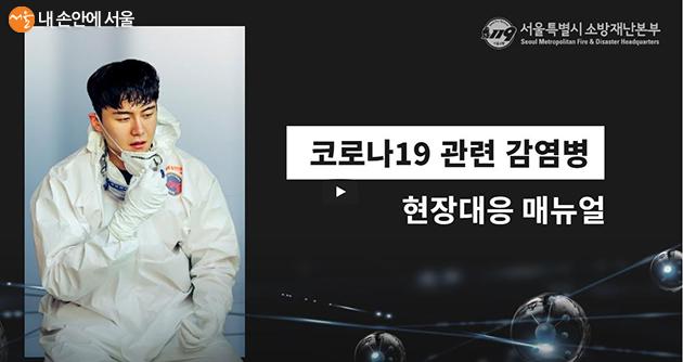 코로나19 감염병 현장대응 영상 매뉴얼(한국어판)