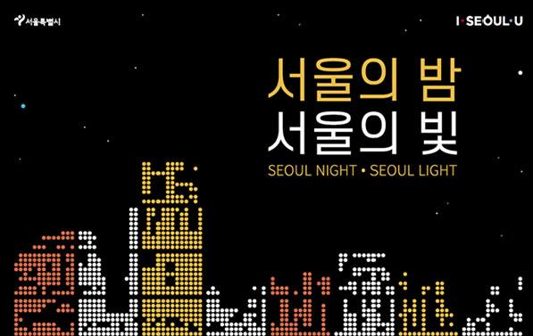 '서울의 밤, 서울의 빛' 공공디자인 시민공모전 개최