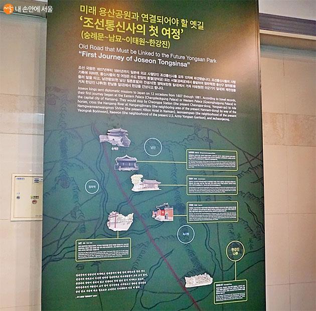담당자가 추천한 '조선통신사의 첫 여정' 패널