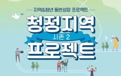 서울시는 8월 9일까지 전국 140여개 기업에서 일 경험 쌓을 서울청년 200명을 모집한다)