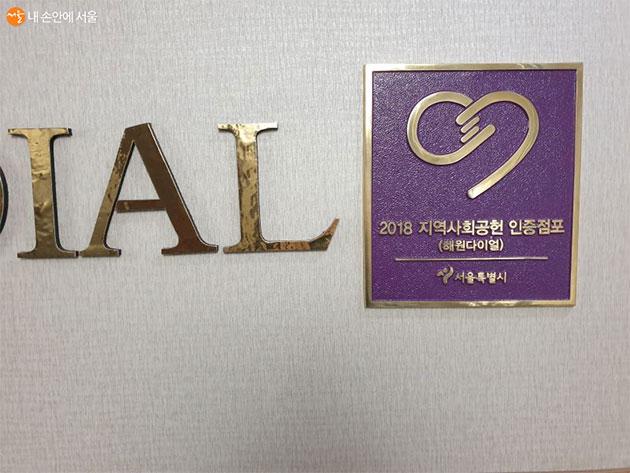 서울시의 '2018 지역사회공헌 인증점포'로 선정된 해원다이얼