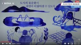 2020 서울 물순환 심포지엄
