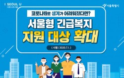 # 코로나19로 생계가 어려워졌다면? 서울형 긴급복지 지원 대상 확대 (시행 / 2020.7.1. )