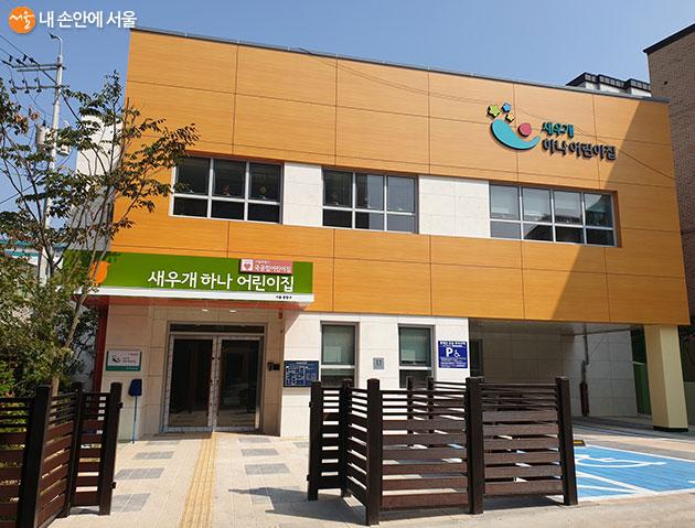 중랑구에 새롭게 문을 여는 구립 '새우개하나' 국공립어린이집(용마산로 139다길 17)